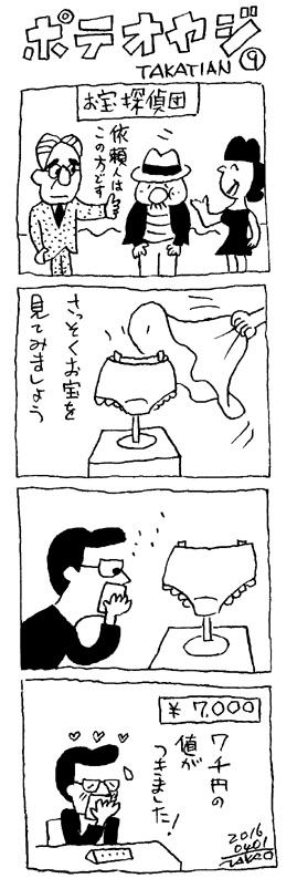 160401poteoyaji09.jpg