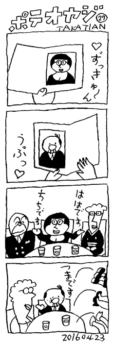 160423poteoyaji27.jpg