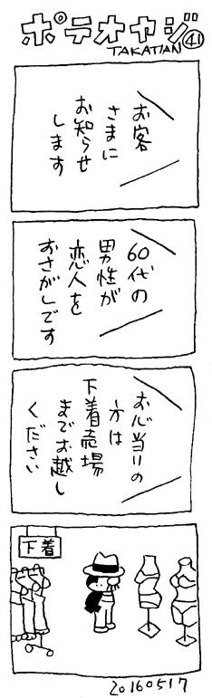 160517poteoyaji41.jpg