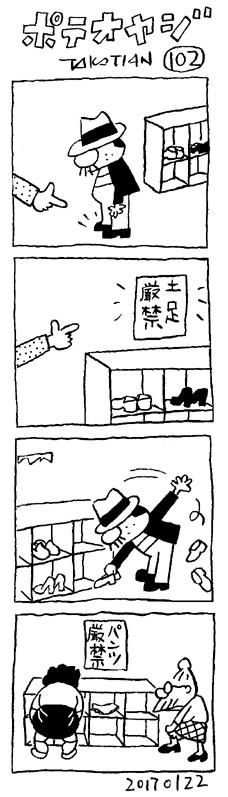 170122poteoyaji102.jpg