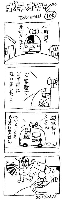 170217poteoyaji106.jpg