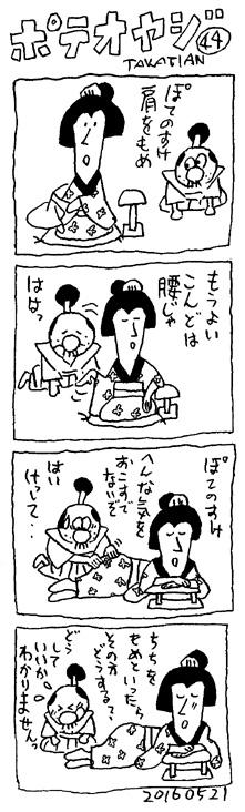 160521poteoyaji44.jpg