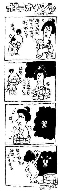 160522poteoyaji45.jpg